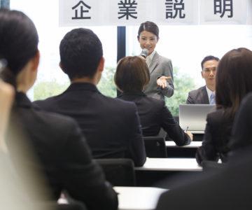大手企業を狙っての就職活動